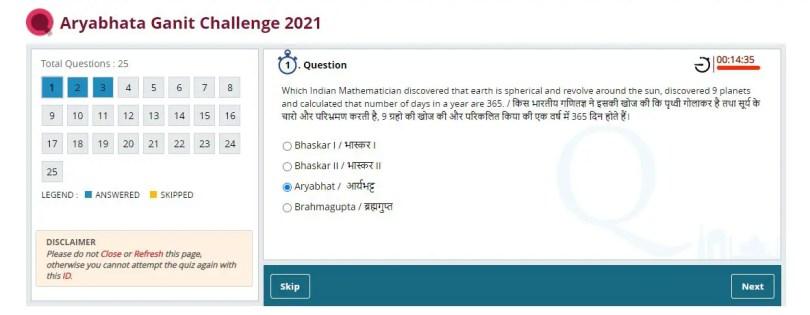 Question Example Quiz Aryabhata 2021