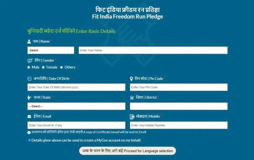 fit India Freedom Run Pledge registration 2021