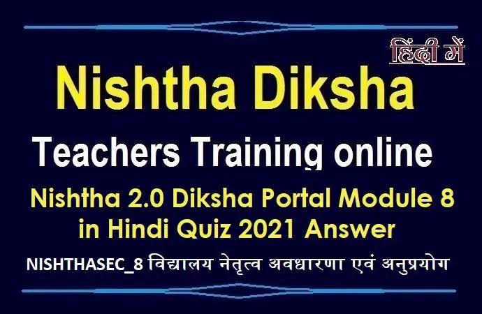 Nishtha 2.0 Diksha Portal Module 8 in Hindi Quiz 2021 Answer Key