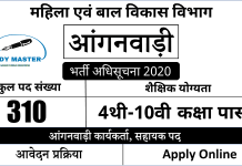 WCD Recruitment 2020 – Apply Online