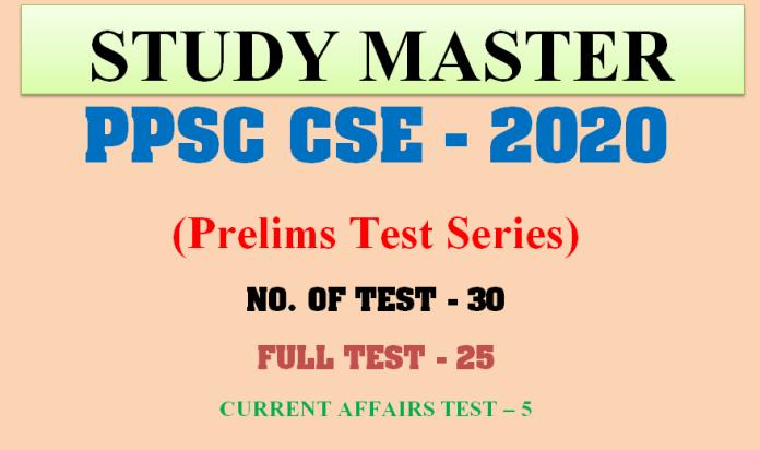 PPSC CSE TEST SERIES
