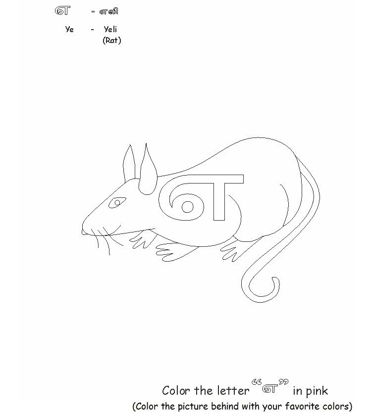 Tamil Alphabets Printable Coloring Page For Kid 7