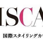 なりたい自分を発見する、ISCAスタイリング・レッスン  参加者募集