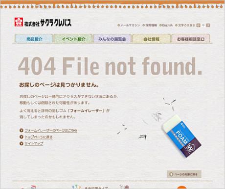 080209_sakura_craypas_404