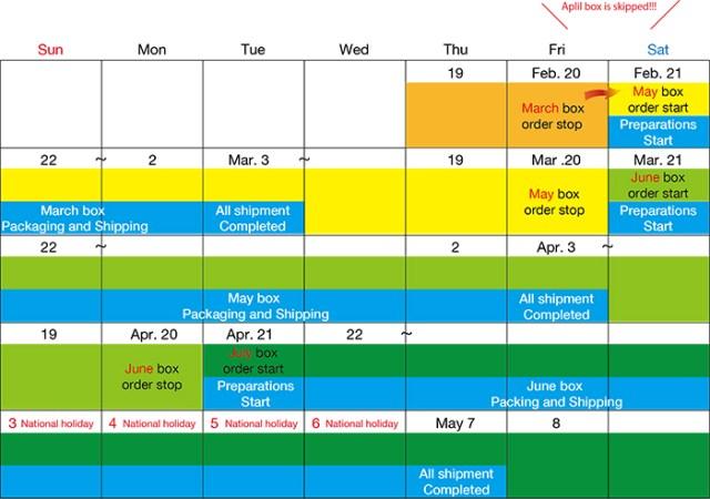 shikibox_schedule