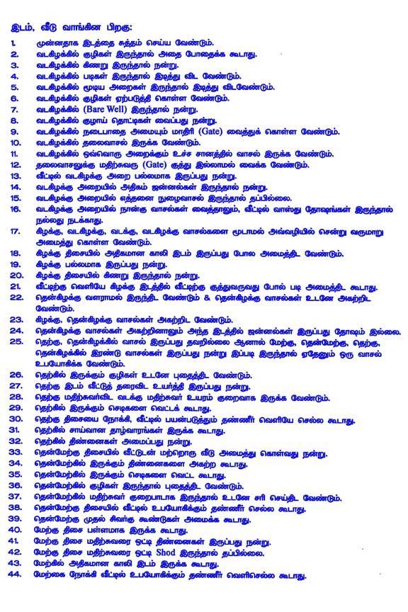 Vastu Tips For Bedroom In Tamil Scandlecandlecom : Tamil 5 from scandlecandle.com size 576 x 864 jpeg 119kB