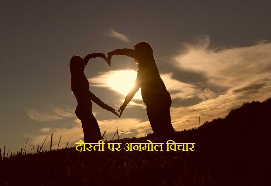 Friendship Quotes in Hindi दोस्ती पर अनमोल विचार