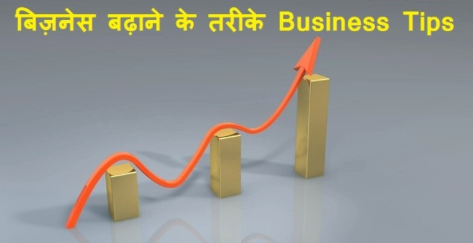 best tips for business in hindi