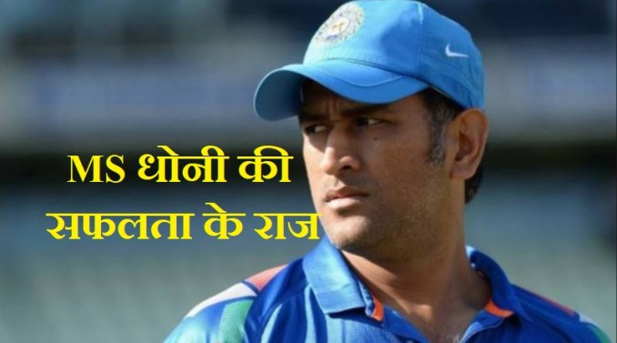 dhoni success mantra in hindi
