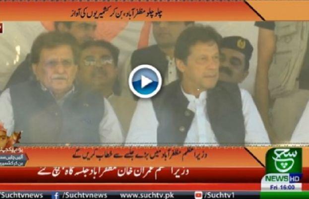 PM Imran addresses rally in Muzaffarabad held in solidarity with Kashmiris