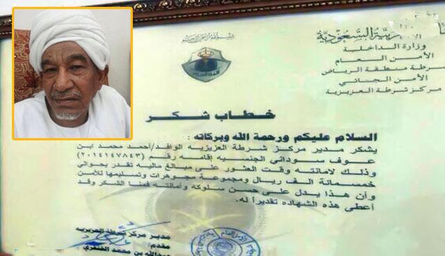 تكريم سوداني
