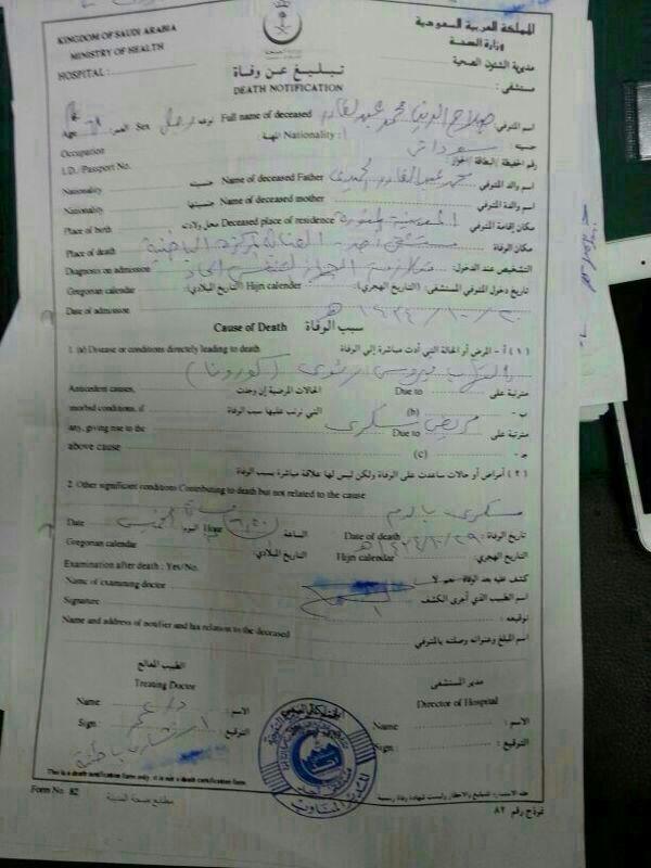 تقرير وفاة طبيب سوداني