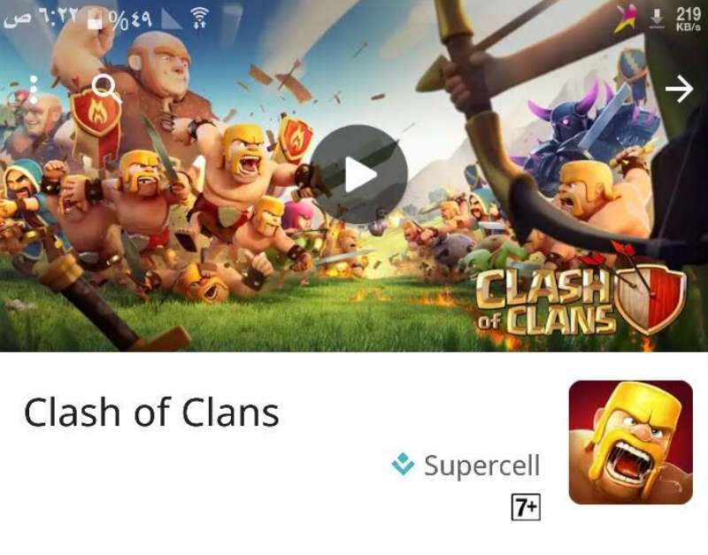 لعبة كلاش اوف كلان clash of clans
