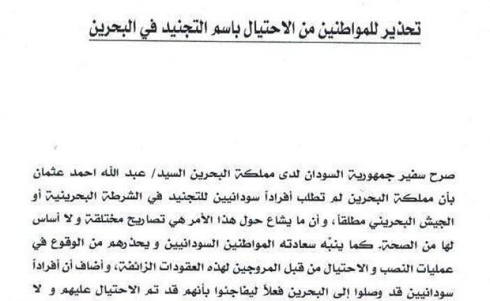 سفير السودان بالبحرين ينفي طلب البحرين بتجنيد أفراد سودانيين بالشرطة ويحذر من الإحتيال .