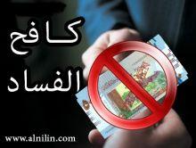 هاشم كرار : العالم ومنازلة إرهاب الفاسدين!