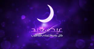 جمعية الفلك: الجمعة أول أيام العيد