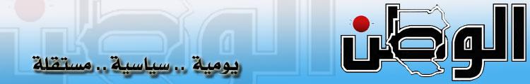 أدانتها المحكمة لنشرها معلومات كاذبة .. (صحيفة الوطن) تلتمس حجز منقولات بدلاً من دفع النقد