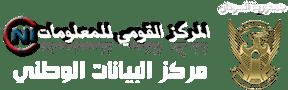 مدير المركز القومي للمعلومات د. محمد عبد الرحيم.. لا توجد مراقبة مفروضة على هواتف السياسيين ورؤساء تحرير الصحف