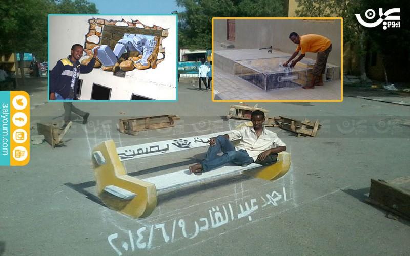 """عبقرينو السودان لـ""""عين اليوم"""": أطمح للعالمية في فن الرسم ثلاثي الأبعاد"""
