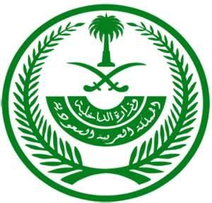 أعلن القبض على 11 مهرباً.. 9 سعوديين واثنان سودانيان