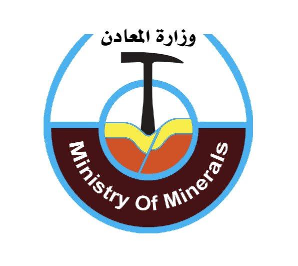 وزارة المعادن: عراقيل واجهت المصفاة الكندية وشركة أرياب بسبب العقوبات