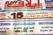 بالصورة : خطأ إملائي مُشين في مانشيت صحيفة سودانية يثير سخرية مواقع التواصل  !!