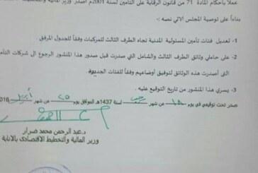 بالصورة : منشور من وزير المالية بزيادة التأمين على السيارات بالسودان ( بأثر رجعي ) !!