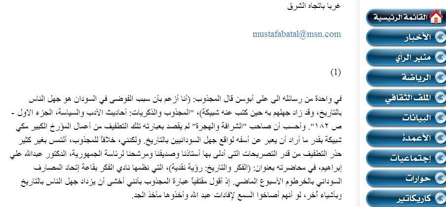 غاب أبو سن ولعب أبو ضنب مقال لسمؤال أبو سن ردا علي مصطفي البطل