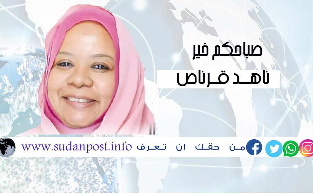 صباحكم خير … بقلم: د ناهد قرناص .. حل الخريف حلا