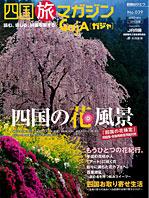 四国旅マガジン