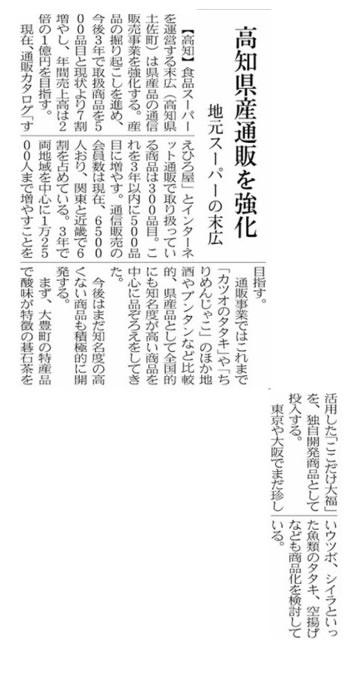 2014年9月17日付けの日経MJに掲載されました