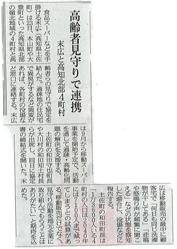150724 日経新聞