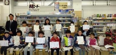 全国児童画コンクールの表彰式を行いました