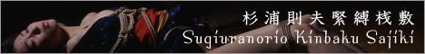 Sugiura