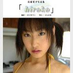 佐藤寛子デジタル写真集「hiroko」
