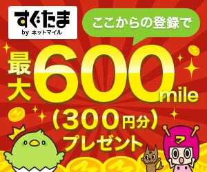 すぐたま 無料登録 期間限定でここから登録で600mile(300円相当)GET!