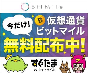 10月末まで!仮想通貨ビットマイル無料配布中!