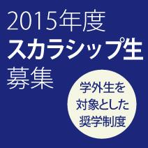 2015sukara01