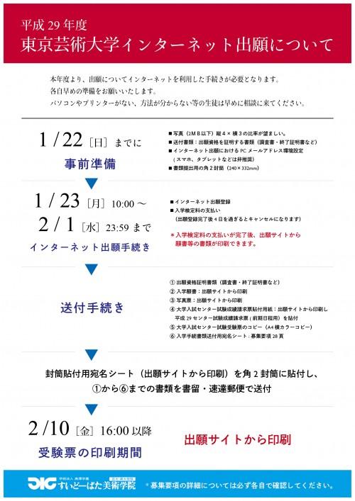2017芸大WEB出願について_掲示用ポスター-01