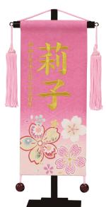 名前旗 京友禅(小)桃 桜