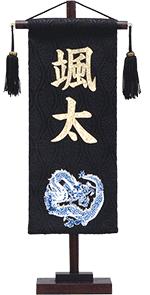 名前旗 名前裂(小)青龍 黒