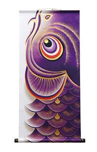 鯉のぼり掛軸 大(紫鯉)