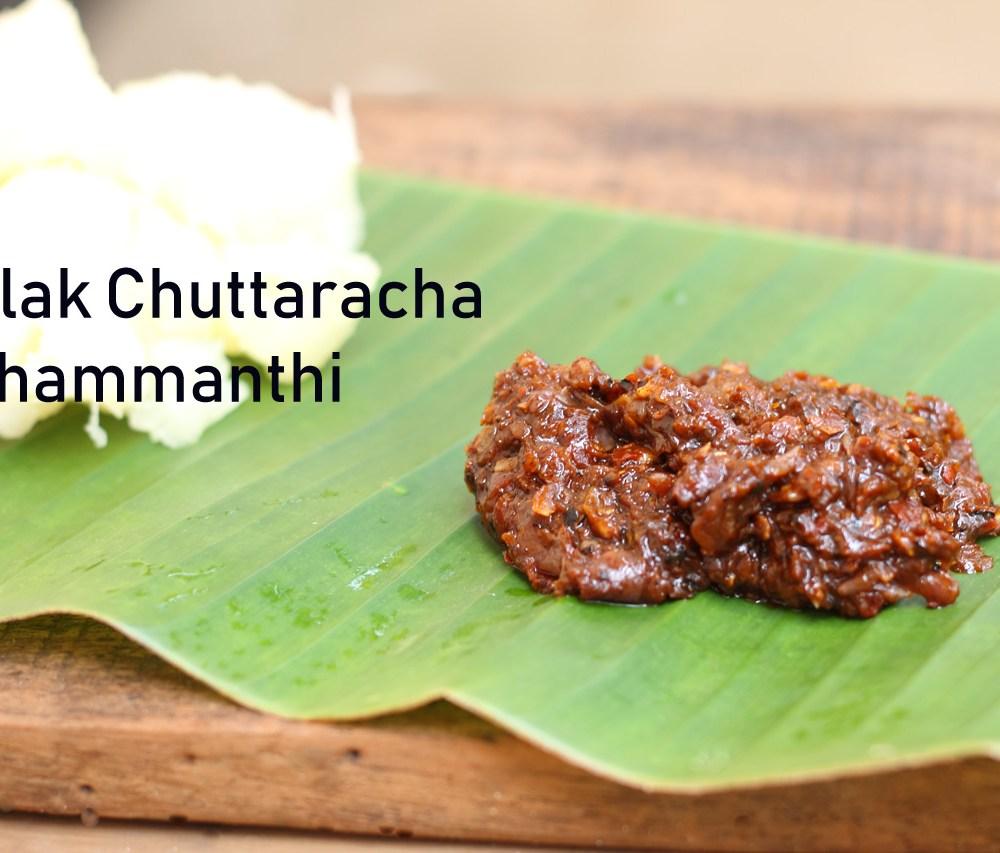 Mulaku chuttaracha Chammanthy (Dry red chili chutney)