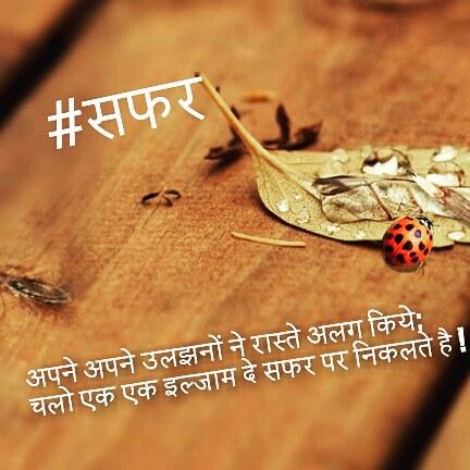 short hindi liners