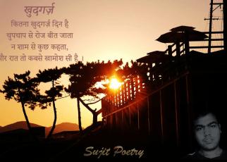 hindi poem on selfishness