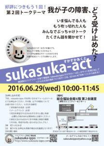 sukasuka-act.02