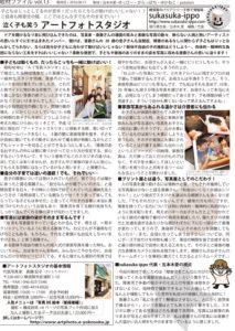 取材File13.アートフォトスタジオ