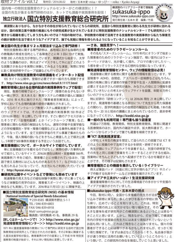 【取材FIle】国立特別支援教育総合研究所