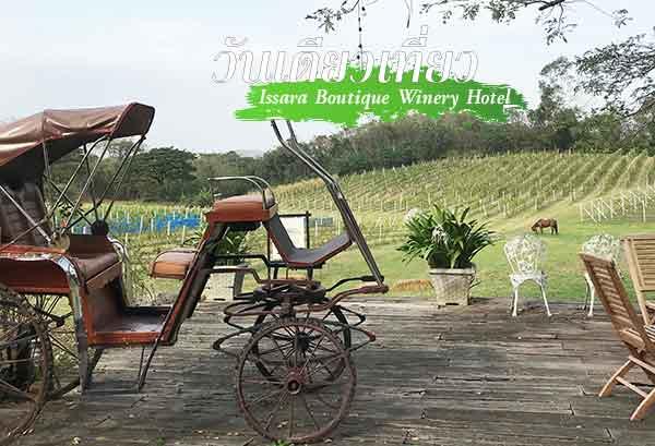 วันเดียวเที่ยว Issara Boutique Winery Hotel