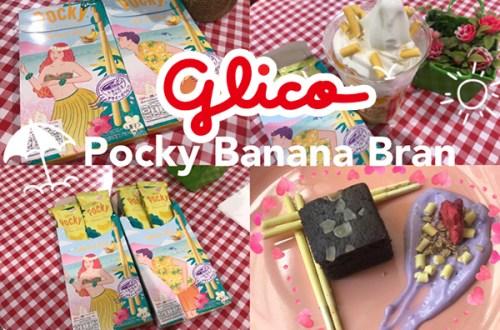 Pocky Banana Bran